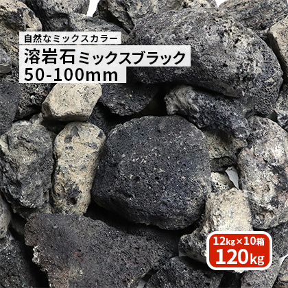 【送料無料 120kg】溶岩石 ミックスブラック50-100mm 120kg (12kg以上×10箱), タテバヤシシ:934177bb --- sunward.msk.ru