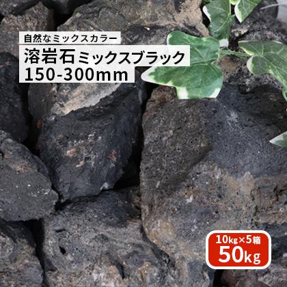 【送料無料】溶岩石 ミックスブラック150-300mm 50kg (10kg以上×5箱)