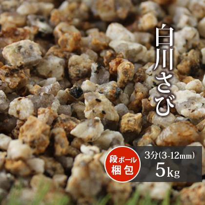 石の一粒ずつの白と黒と錆色の絶妙なコントラストが上品な 出荷 白川さび砂利 です ☆新作入荷☆新品 送料無料 約3-12mm 3分 5kg