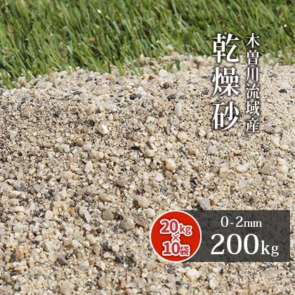 【送料無料】芝生用 荒目砂 木曽川流域産 洗い砂 乾燥砂 200kg (20kg×10袋) | 0-2mm 庭 砂 すな 焼砂 焼き砂 乾燥 目砂 目土 川砂 ゴルフ ゴルフ場 グリーン 芝 芝生 補修 砂あそび 国産 天然 木曽川 粗め さらさら サラサラ 放射線量報告書付