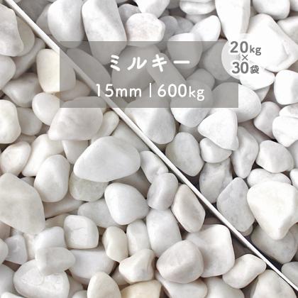 【送料無料】ミルキー 15mm 600kg (20kg×30袋) | 大量 庭 石 砂利 玉砂利 玉石 化粧砂利 大理石 ガーデン ガーデニング 白 ホワイト 敷き砂利 洋