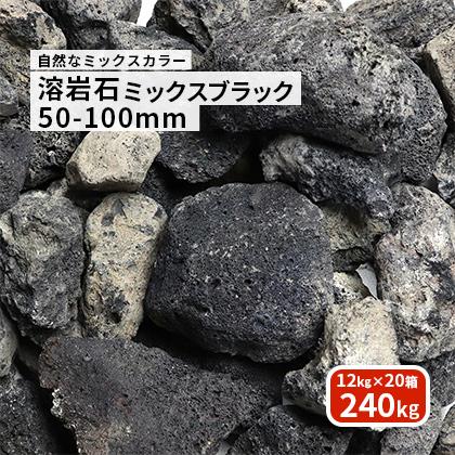 【送料無料】溶岩石 ミックスブラック50-100mm 240kg (12kg以上×20箱)
