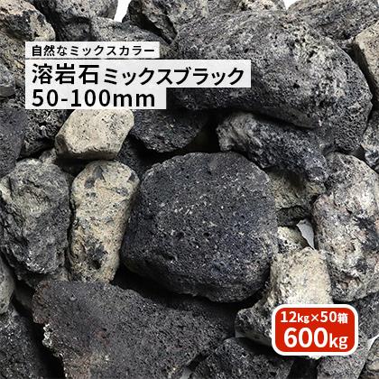 【送料無料】溶岩石 ミックスブラック50-100mm 600kg (12kg以上×50箱)