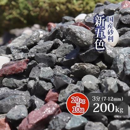 【送料無料】新五色砂利 3分 (約7-12mm) 200kg (20kg×10袋)