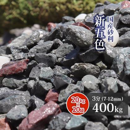 【送料無料】新五色砂利 3分 (7-12mm) 400kg (20kg×20袋)