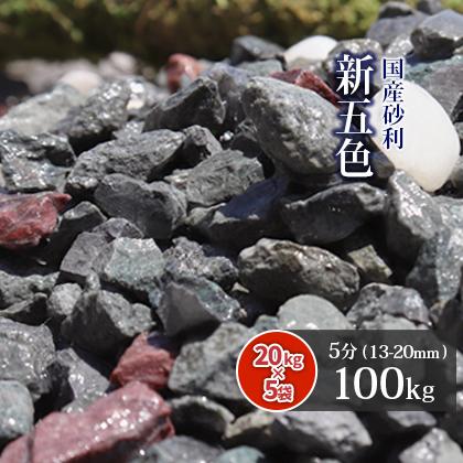 砂利>五色>新五色 5分(13-20mm)