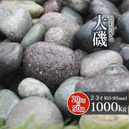 【送料無料】大磯 2-3寸 1000kg (20kg×50袋) | 約60-90mm 大量 庭 砂利 玉石 玉砂利 敷き砂利 園芸 ガーデン アジアン 和