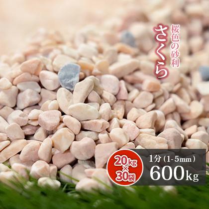 桜色のかわいらしい玉砂利です♪ 【送料無料】さくら 1分 600kg (20kg×30袋) | 約1-5mm