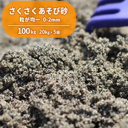楽天市場】【送料無料】さくさくあそび砂 砂場用 100kg (20kg×5袋 ...