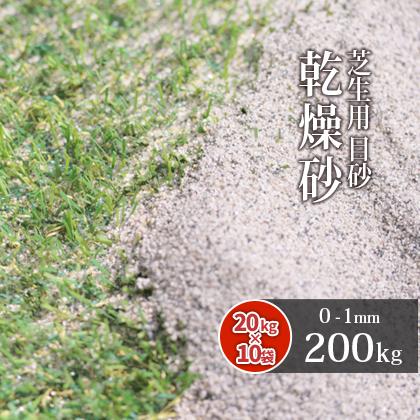 【送料無料】芝生用 目砂 乾燥砂 天竜川中流域産 洗い砂 200kg (20kg×10袋) | 庭 砂 すな 焼砂 焼き砂 乾燥 目土 川砂 ゴルフ ゴルフ場 グリーン 芝 芝生 人工芝 補修 国産 天然 天竜川 さらさら サラサラ 放射線量報告書付