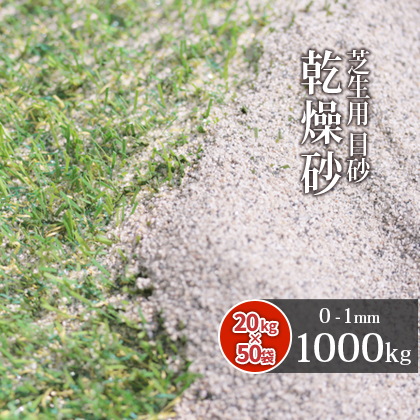 【送料無料】芝生用 目砂 乾燥砂 天竜川中流域産 洗い砂 1000kg (20kg×50袋)   大量 庭 砂 すな 焼砂 焼き砂 乾燥 目土 川砂 ゴルフ ゴルフ場 グリーン 芝 芝生 人工芝 補修 国産 天然 天竜川 さらさら サラサラ 放射線量報告書付 大量