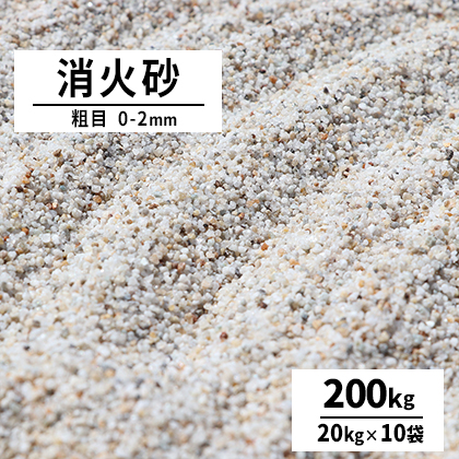 【送料無料】乾燥珪砂消火砂 粗目 0-2mm 200kg (20kg×10袋)   砂 けい砂 乾燥砂 鎮火用 鋳物 鋳型 火災 防災 天ぷら油火災