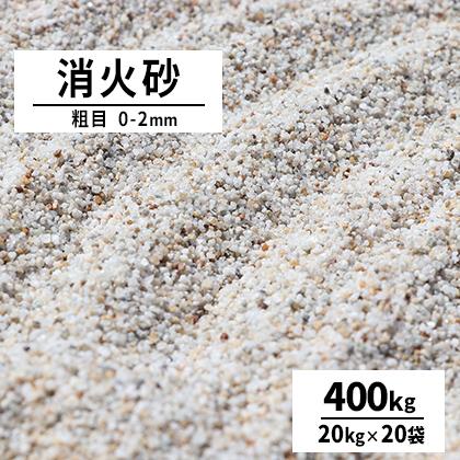 【送料無料】乾燥珪砂 消火砂 粗目 0-2mm 400kg (20kg×20袋)   砂 けい砂 乾燥砂 鎮火用 鋳物 鋳型 火災 防災 天ぷら油火災
