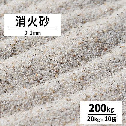 【送料無料】乾燥珪砂 消火砂 0-1mm 200kg (20kg×10袋)   砂 けい砂 乾燥砂 鎮火用 鋳物 鋳型 火災 防災 天ぷら油火災