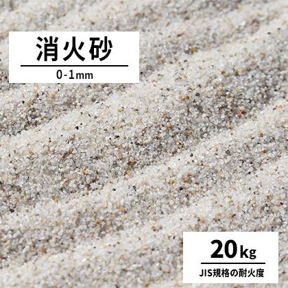 上品 JIS規格SK34の耐火度 送料無料 消火砂 0-1mm 20kg 砂 けい砂 珪砂 硅砂 鎮火用 鋳型 火災 防災 公式 天ぷら油火災 防火 鋳物 乾燥砂