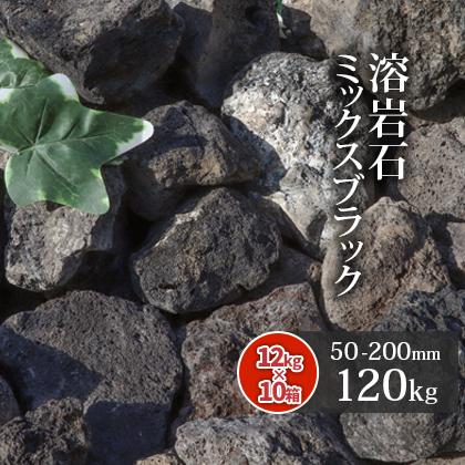 【★超目玉】 (12kg以上×10箱):東海砂利 店 ミックスブラック 50-200mm 120kg 【送料無料】溶岩石-木材・建築資材・設備