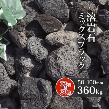 衝撃特価 360kg ミックスブラック 50-100mm (12kg以上×30箱):東海砂利 店 【送料無料】溶岩石-木材・建築資材・設備
