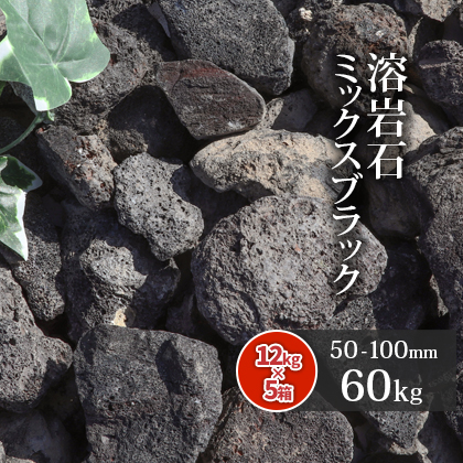 【送料無料】溶岩石 ミックスブラック 50-100mm 60kg (12kg以上×5箱)