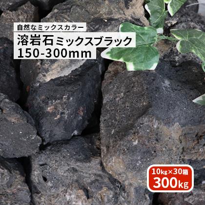 【送料無料】溶岩石 ミックスブラック150-300mm 300kg (10kg以上×30箱)