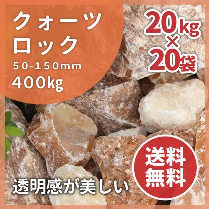 クォーツロック50-150mm400kg(20kg×20)庭石 ガーデニング【送料無料】