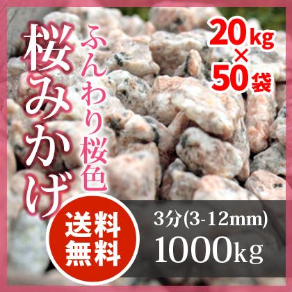 【送料無料】桜みかげ 3分 (3-12mm) 1000kg (20kg×50袋)   桜御影 大量 庭 砂利 化粧砂利 桃色 桜色 ピンク 枯山水 御影