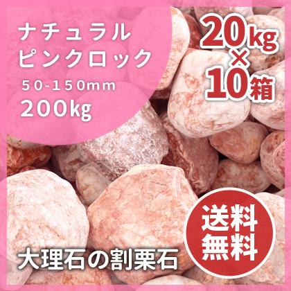 玉砂利 大理石ナチュラルピンク 50-150mm 200kg(20kg×10)庭石 ガーデニング 【送料無料】