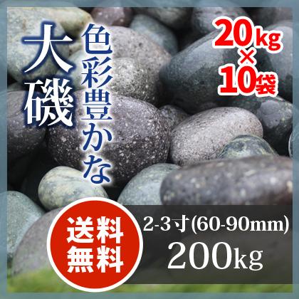 玉砂利 大磯 2-3寸 200kg(20kg×10袋) 【送料無料】