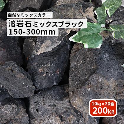 【送料無料】溶岩石 ミックスブラック150-300mm 200kg (10kg以上×20箱)