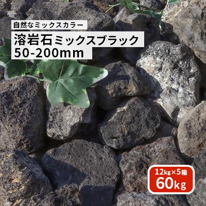 【送料無料】溶岩石 ミックスブラック50-200mm 60kg (12kg以上×5箱)
