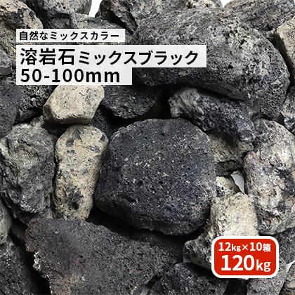 【送料無料】溶岩石 ミックスブラック50-100mm 120kg (12kg以上×10箱)