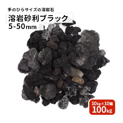 溶岩砂利 ブラック5-50mm 100kg(10kg×10)庭石 ガーデニング 【送料無料】