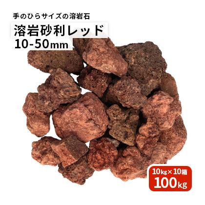 溶岩砂利 レッド10-50mm 100kg(10kg×10)庭石 ガーデニング 【送料無料】