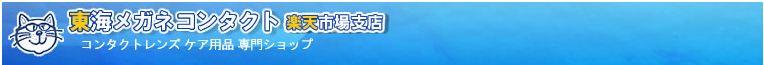 東海メガネ・コンタクト:格安!コンタクトレンズ・ケア用品の専門ショップ