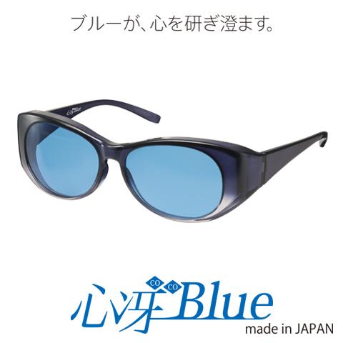 【送料無料】心冴Blue(ココブルー) 趣味・勉強・仕事に集中したい時に、紫外線カット、青色光カット