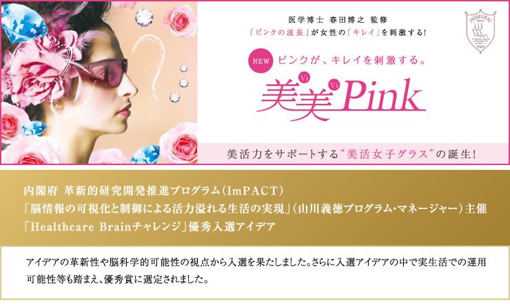 美美Pink 特別なピンクの波長がキレイを刺激する。身体の内側から美しさへのアプローチ