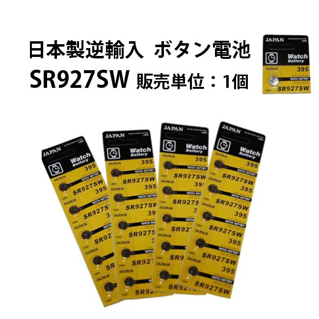 バラ売りOK 100点までメール便対応OK ボタン電池 新作通販 SR927SW 日本製逆輸入 1個 販売単位 メーカー公式