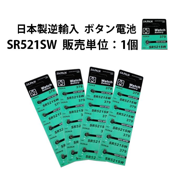 バラ売りOK 100点までメール便対応OK ◆高品質 ボタン電池 SR521SW 爆買い送料無料 1個 販売単位 日本製逆輸入