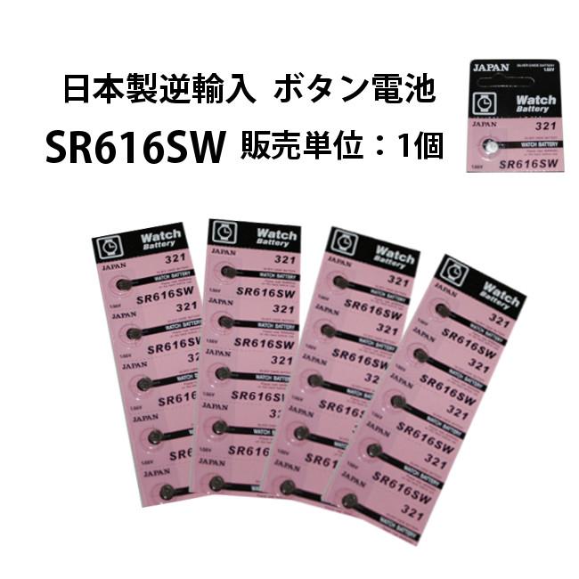 バラ売りOK 100点までメール便対応OK 大幅値下げランキング ボタン電池 SR616SW バーゲンセール 1個 日本製逆輸入 販売単位