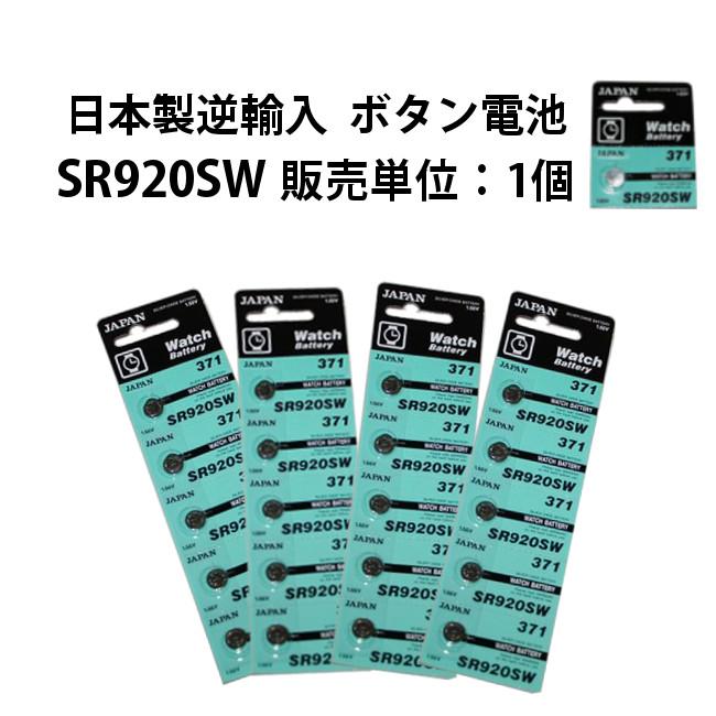 バラ売りOK 100点までメール便対応OK お買得 舗 ボタン電池 SR920SW 販売単位 1個 日本製逆輸入
