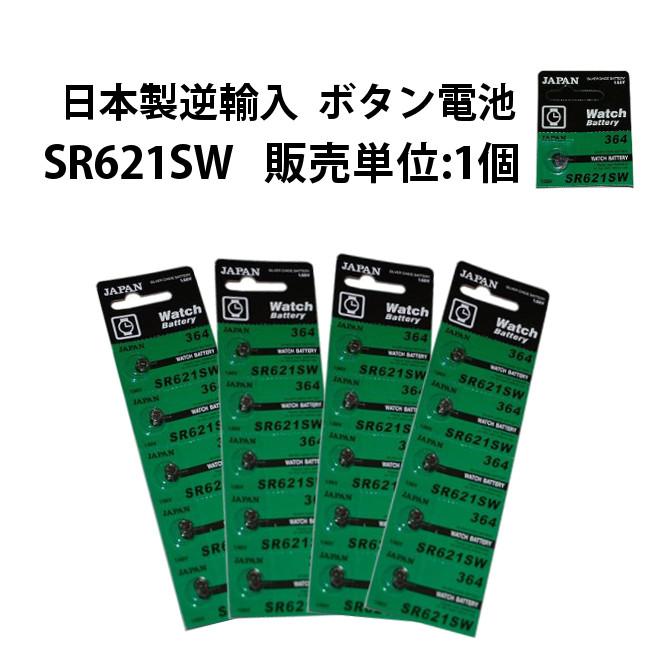 バラ売りOK 100点までメール便OK ボタン電池 SR621SW 1個 ☆正規品新品未使用品 日本製逆輸入 おトク