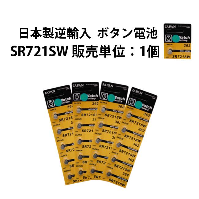 バラ売りOK 100点までメール便対応OK 激安ボタン電池 おトク 通販 激安◆ SR721SW 日本製逆輸ボタン電池 バッテリー 腕時計 販売単位1個 電池交換
