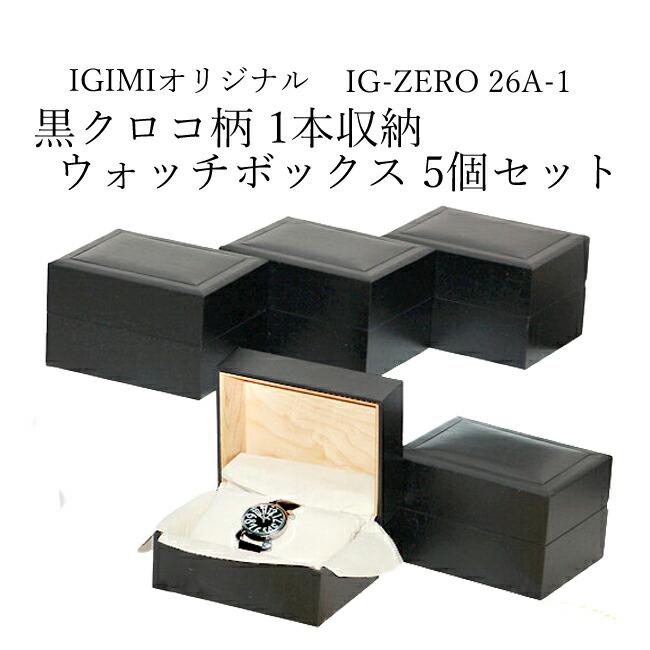 時計ボックス 黒クロコ模様 1本用 5個セット IG-ZERO26A-1