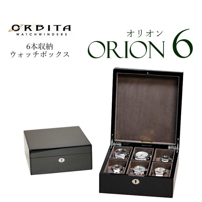 高級ウォッチワインディングマシーン オービタ ORBITA オリオン 6本収納ウォッチボックス ORION6