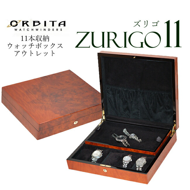 腕時計 収納ケース 11本用 アウトレット 高級ウォッチボックス オービタ ズリゴ 11本収納 バール OBI-W80011