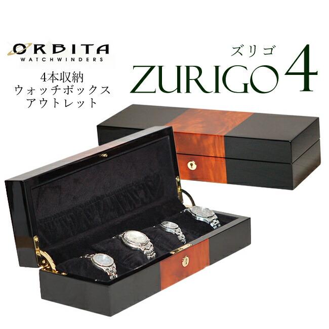 腕時計 収納ケース 4本用 アウトレット 高級ウォッチボックス オービタ ズリゴ 4本収納 ブラック&バール OBI-W80004