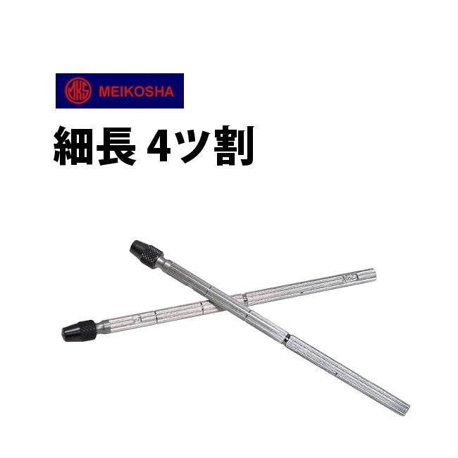 リューズとマキシンの取り付けに 最新 メール便OK 日本製 Made 新商品!新型 in Japan 時計工具 細長 4ツ割 12320 明工舎 MKS12330 MKS12310 3サイズ メイコー