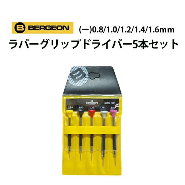 ラバーグリップドライバー BERGEON ベルジョン 5本セット φ0.8 1.0 1.2 1.4 1.6mm BE6899-P05