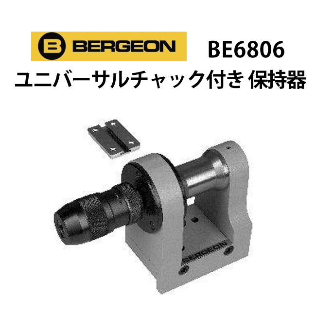 ベルジョン(BERGEON) 6806 ユニバーサルチャック付き 保持器 Piercer for bow maker 精密な磨きの為のサポート工具 付属プレートで固定