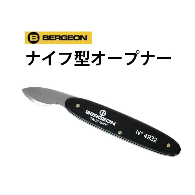 スイスの老舗・WENGER社とコラボ!デザイン性も品質も◎のオープナー 時計工具 ナイフ型オープナー こじ開け BERGEON ベルジョン BE4932