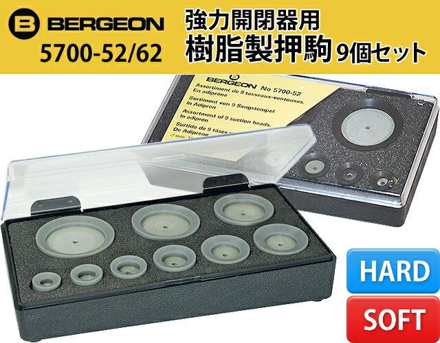 強力開閉器 BE5700用 大径対応 樹脂押駒9個セット φ16~50mm ソフト ハード BERGEON ベルジョン BE5700-52/62